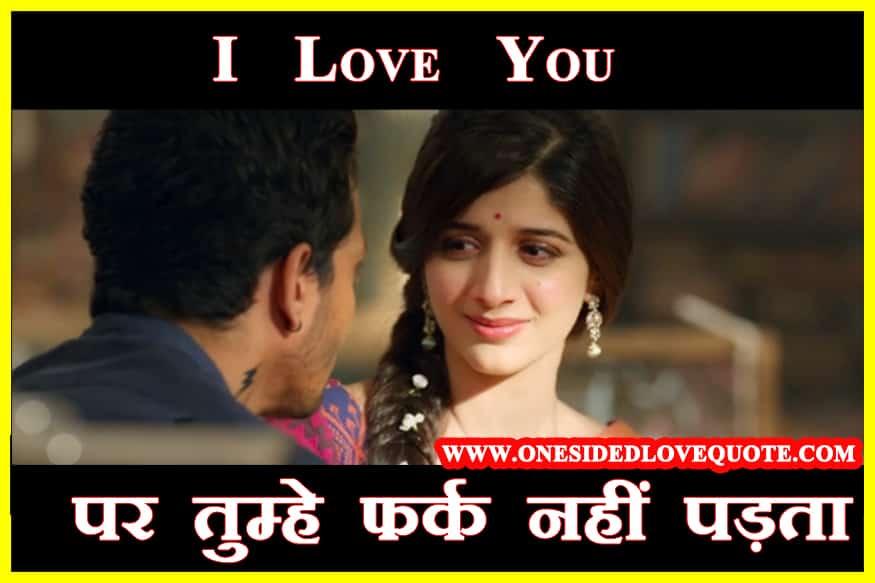 Fake Love Status in Hindi