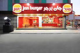 أسعار منيو ورقم وعنوان فروع مطعم جان برجر jan burger