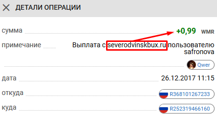 Выплата severodvinskbux - заработок на кликах