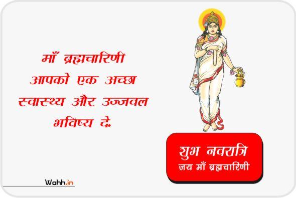 Navratri Maa Brahmacharini Wishes