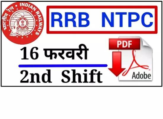 16 फरवरी 2021 - RRB NTPC Second Shift GK Question Paper  PDF