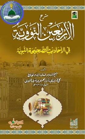 arbaeen nawawi fi al ahadees sahiha tun nabvi   شرح الاربعین النوویہ فی الاحادیث الصحیحۃ النبویہ