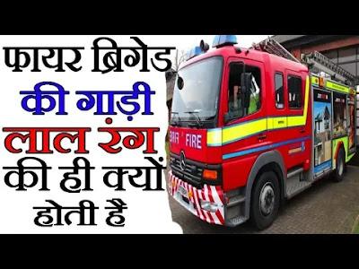 Fire Brigade ki car Red Colour Me kyu Hoti hai