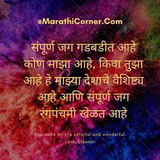 Rang Panchami Quotes Marathi