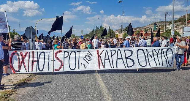 Διαδήλωση στη Στυλίδα