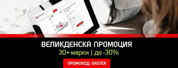 Sport Depot ВЕЛИКДЕНСКА ПРОМОЦИЯ от 20.04 - 09.05 2021