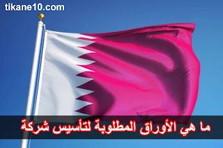 تأسيس شركة ذات مسؤولية محدودة في قطر - ماهي الإجراءات والأوراق المطلوبة