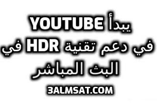 يبدأ YouTube في دعم  تقنية HDR في البث المباشر