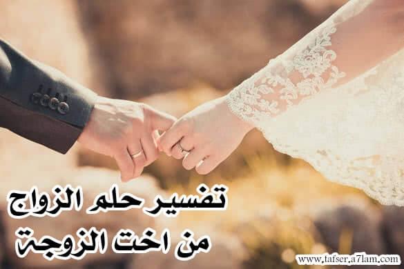 تفسير حلم الزواج من أخت الزوجة