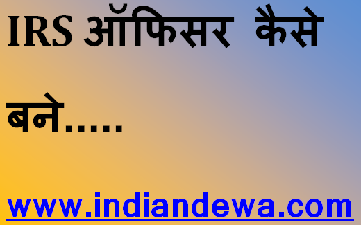 IRS ऑफिसर कैसे बने - How to become an IRS officer