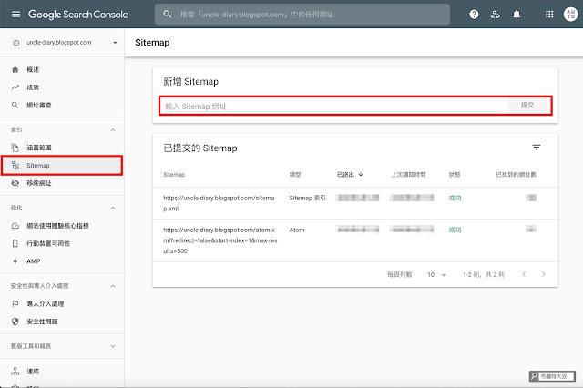 【Blogger】善用 Google Search Console 加速網站曝光效率 (網站、部落格都適用) - 設定 Sitemap,可以免去每次向 Google 提交網頁