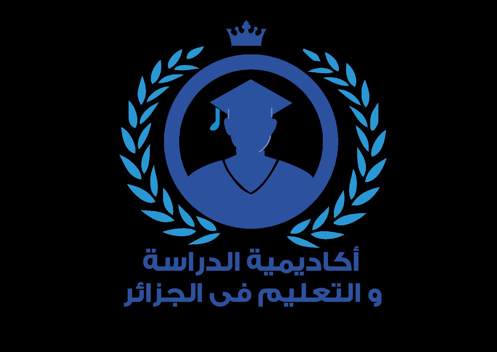 الموقع الأول للدراسة والتعليم في الجزائر Logo%2Bcopy