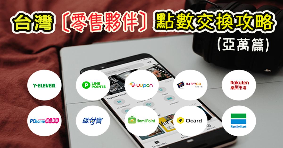 最新〈2020年〉臺灣〔零售夥伴〕點數交換攻略:亞萬篇