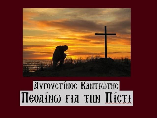 «Πεθαίνω για την πίστι» - Αυγουστίνος Καντιώτης