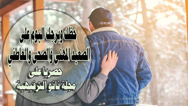 توقعات ميشال حايك اليوم الثلاثاء 17/3/2020