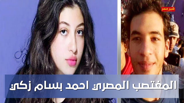 احمد بسام زكي - المغتصب المصري احمد بسام زكي المتحشر بأكثر من 30 فتاة