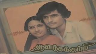 Aanandha Kummi (1983) Tamil Movie