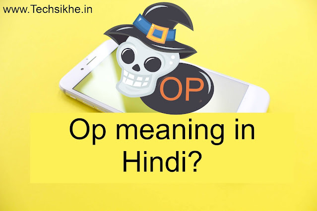 Op meaning in Hindi