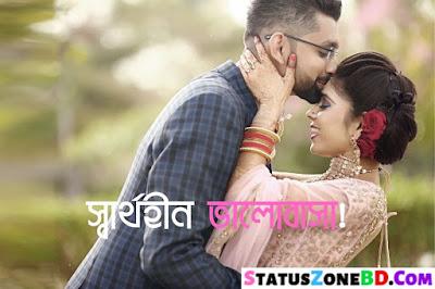 Bangla Love Story, valobashar golpo, bangla romantic golpo, heart touching sad love story in bangla, bangla sad love story, bangla romantic love story, bangla valobashar golpo, bengali sad love story, sad story bangla, bengali love story shayari, bangla romantic story, sad story bengali, valobashar romantic premer golpo bangla