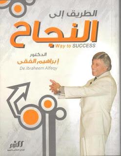 كتاب الطريق إلى النجاح