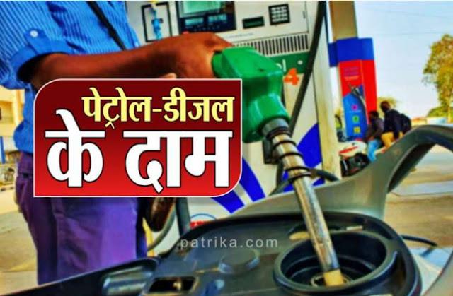 महीने के आखिरी दिन कितना महंगा या सस्ता हुआ पेट्रोल-डीजल, देखें आज का भाव