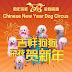 中国狗狗杂技团新加坡售卖演出票引起不满