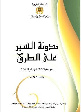 تحميل وقراءة كتاب قانون و مدونة السير المغربية الجديدة للسير على الطرق النسخة الإلكترونية pdf وفق آخر التعديلات