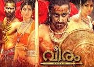 Veeram 2017 Malayalam Movie Watch Online