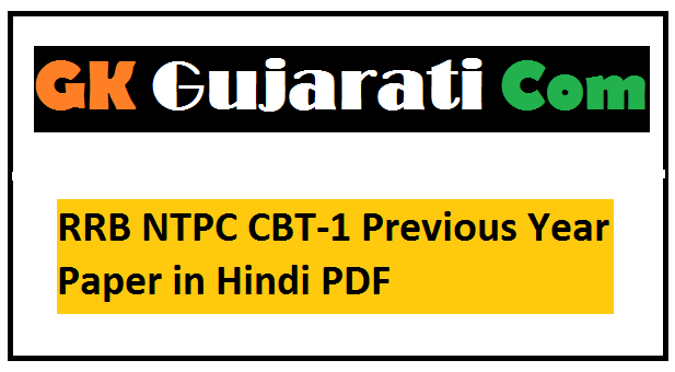 RRB NTPC CBT-1 Previous Year Paper in Hindi PDF