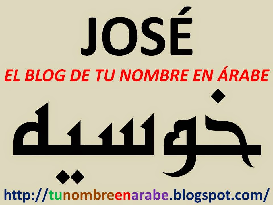 Nombre Jose en arabe para tatuajes