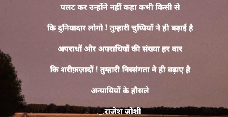 जिद-राजेश जोशी