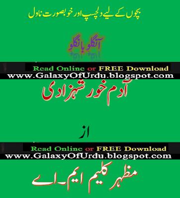 Aangloo Bangloo Aur Aadam Khor Shehzadi Part 8