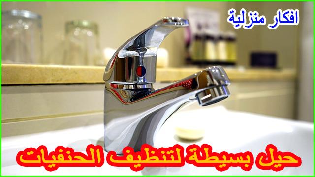 افكار منزلية بسيطة لتنظيف الحنفيات و الأواني من البقع المستعصية