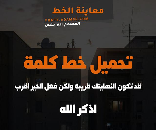 تحميل خط كلمة عريض من اروع الخطوط العربية للتصميم مجاناً Font Kelma