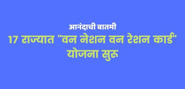one nation one ration card scheme in marathi