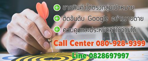 รับโพสต์ประกาศออนไลน์ เราคือมือโปรด้านการตลาดออนไลน์ Tel.080-928-9399