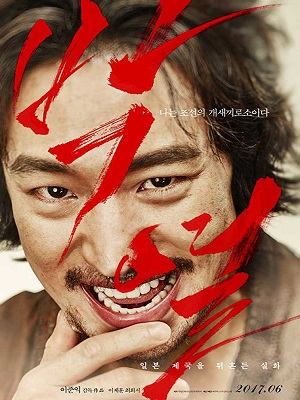 Anarchist from Colony 2017 (Park Yeol) 720p HDRip