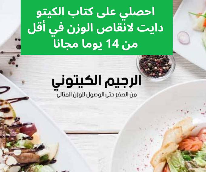 تحميل كتاب الريجيم الكيتوني (keto diet) لانقاص الوزن في أقل من 14 يوم مجانا