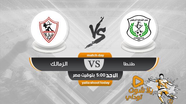 مشاهدة مباراة الزمالك وطنطا بث مباشر اليوم بتاريخ 5-1-2020 في الدوري المصري
