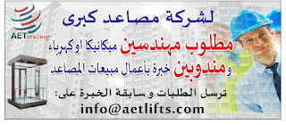 وظائف وسيط الاثنين القاهرة و الاسكندرية  01 فبراير 2021 جميع التخصصات
