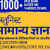 General Knowledge MCQ Objective pdf Book Download in Hindi