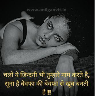 bewafa quotes in hindi for boyfriend2