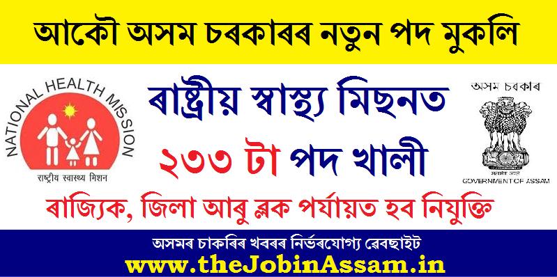 NHM Assam Recruitment 2020: Apply Online for 233 Various Posts