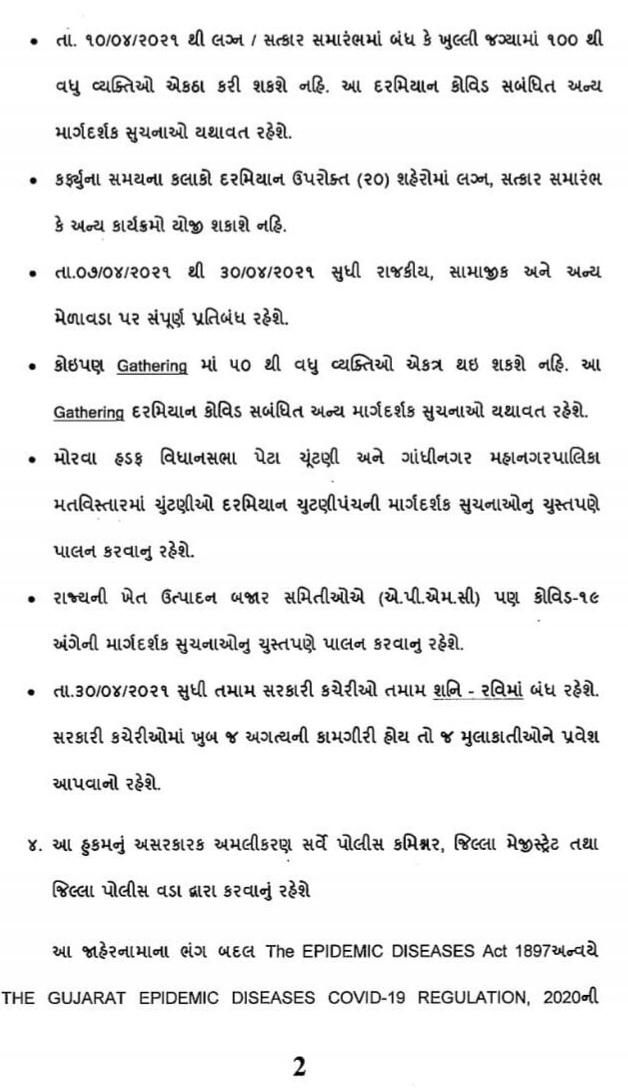 Gujarat State Curfew Lockdown Releted Latest News.