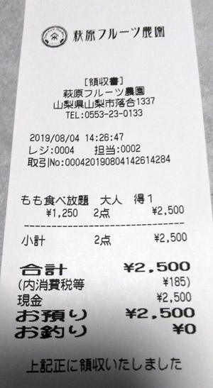 萩原フルーツ農園 2019/8/4 のレシート
