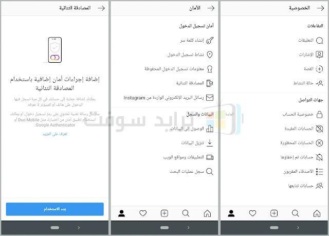 تنزيل تطبيق حفظ صور الانستقرام مجاناً
