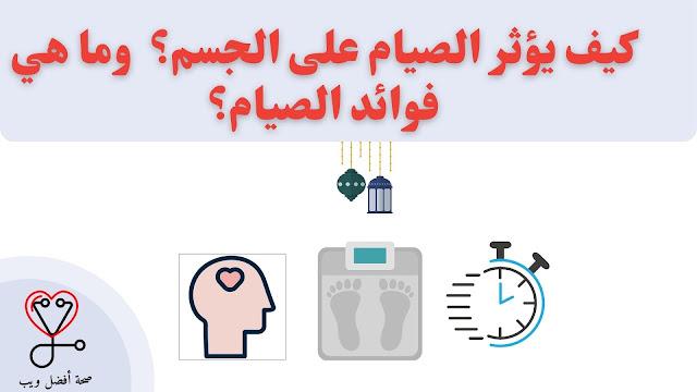 كيف يؤثر الصيام على الجسم