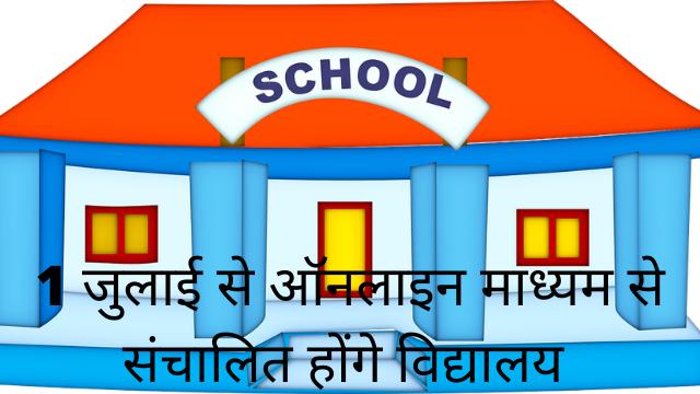 ग्रीष्मकालीन छुट्टियाँ हुई ख़त्म, 1 जुलाई से ऑनलाइन माध्यम से संचालित होंगे विद्यालय