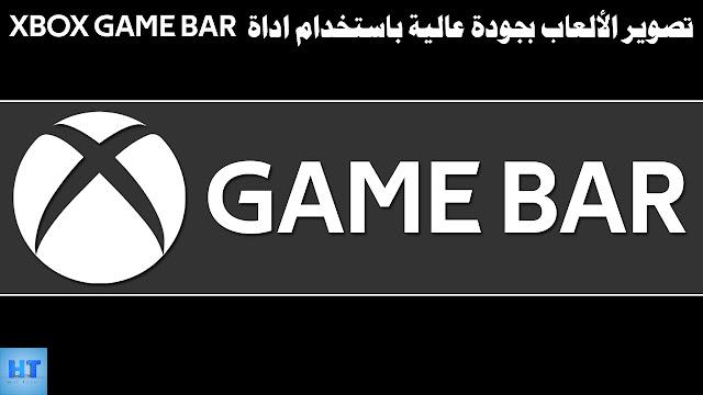 أفضل اداة لتصوير الألعاب بجودة عالية xbox game bar