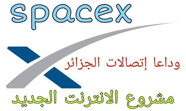 وداعا اتصالات الجزائر - مرحبا بالمشروع الجديد SpaceX